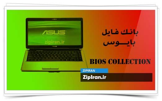 دانلود فایل بایوس لپ تاپ Asus F83VF