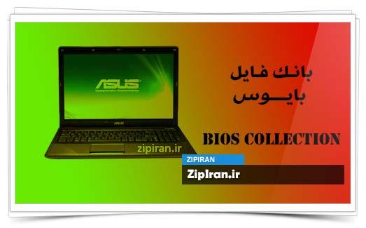دانلود فایل بایوس لپ تاپ Asus K42JR