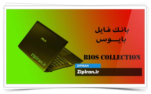 دانلود فایل بایوس لپ تاپ Asus K43SV