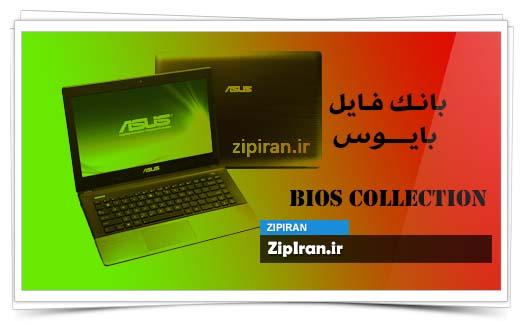 دانلود فایل بایوس لپ تاپ Asus K45