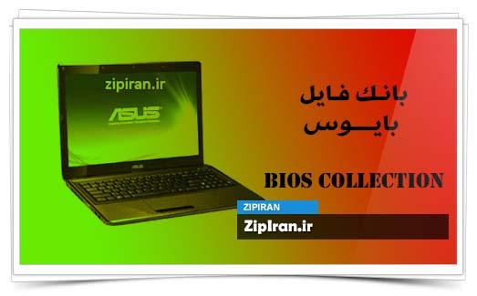 دانلود فایل بایوس لپ تاپ Asus K52F