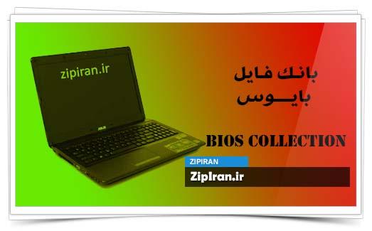 دانلود فایل بایوس لپ تاپ Asus K52JR