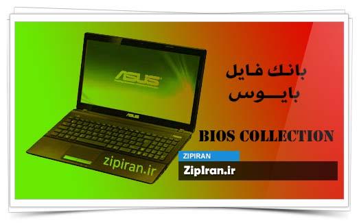 دانلود فایل بایوس لپ تاپ Asus K53S