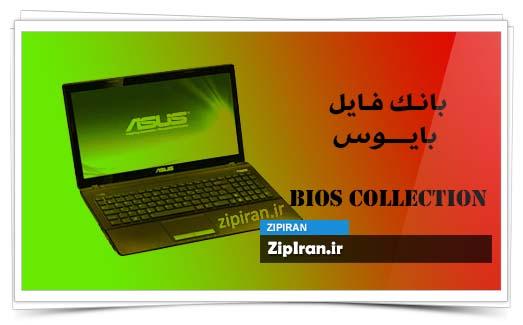 دانلود فایل بایوس لپ تاپ Asus K53SJ