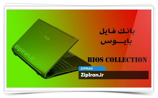 دانلود فایل بایوس لپ تاپ Asus N43SL