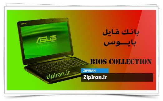 دانلود فایل بایوس لپ تاپ Asus P81IJ