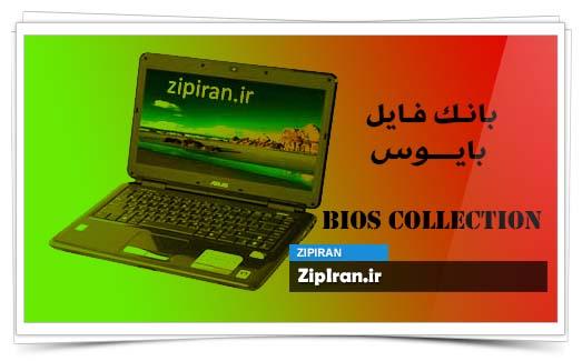 دانلود فایل بایوس لپ تاپ Asus X8AIP