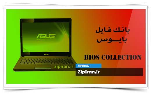 دانلود فایل بایوس لپ تاپ Asus X42JR