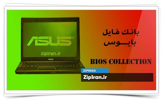 دانلود فایل بایوس لپ تاپ Asus X44L