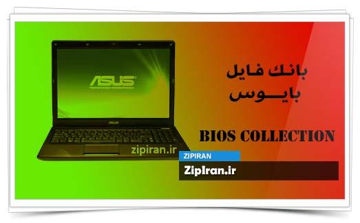 دانلود فایل بایوس لپ تاپ Asus X52F