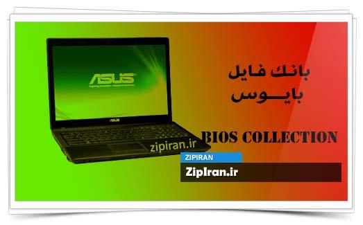دانلود فایل بایوس لپ تاپ Asus X54L