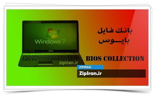دانلود فایل بایوس لپ تاپ Asus X64JQ