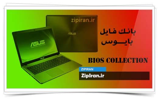 دانلود فایل بایوس لپ تاپ Asus X550CC