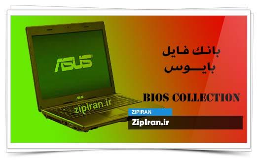 دانلود فایل بایوس لپ تاپ Asus X44H