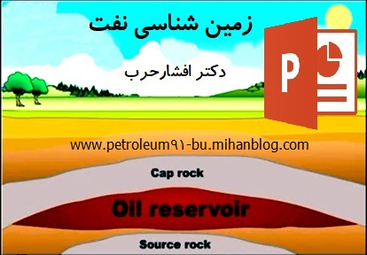 http://s8.picofile.com/file/8296867726/Oil_Recovery_zamin_shenasi_.jpg