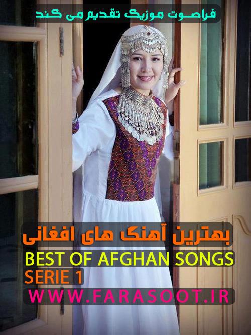 دانلود آهنگ های افغانی - سری اول