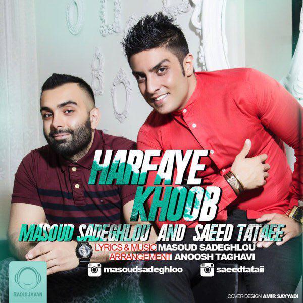 حرفای خوبی دارم - مسعود صادقلو و سعید تاتایی