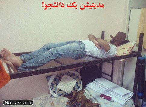[عکس: funny_photos_student_accommodation_5.jpg]