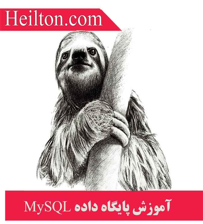 آموزش فارسی جامع و کامل مای اسکیول  mysql