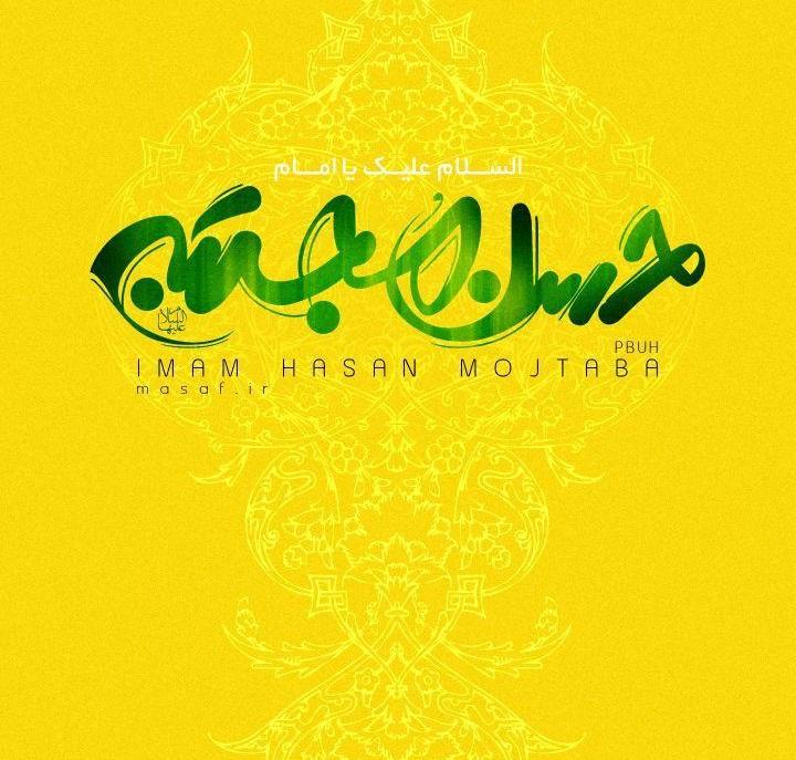 دانلود مدیحه سرایی حاج باسم کربلایی به نام امام حسن مجتبی (ع)