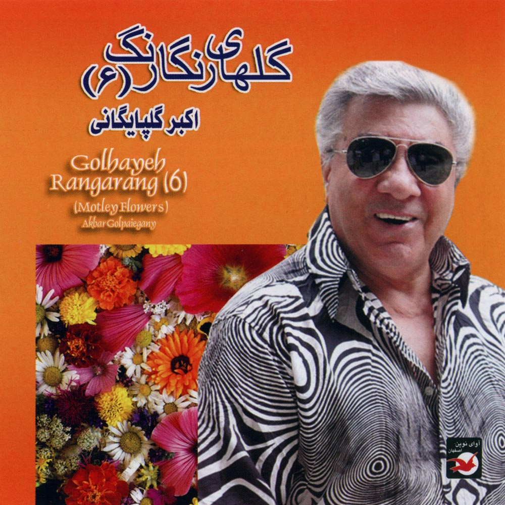 http://s8.picofile.com/file/8297319892/Cover_1_ArazMusic_98_IR_.jpg