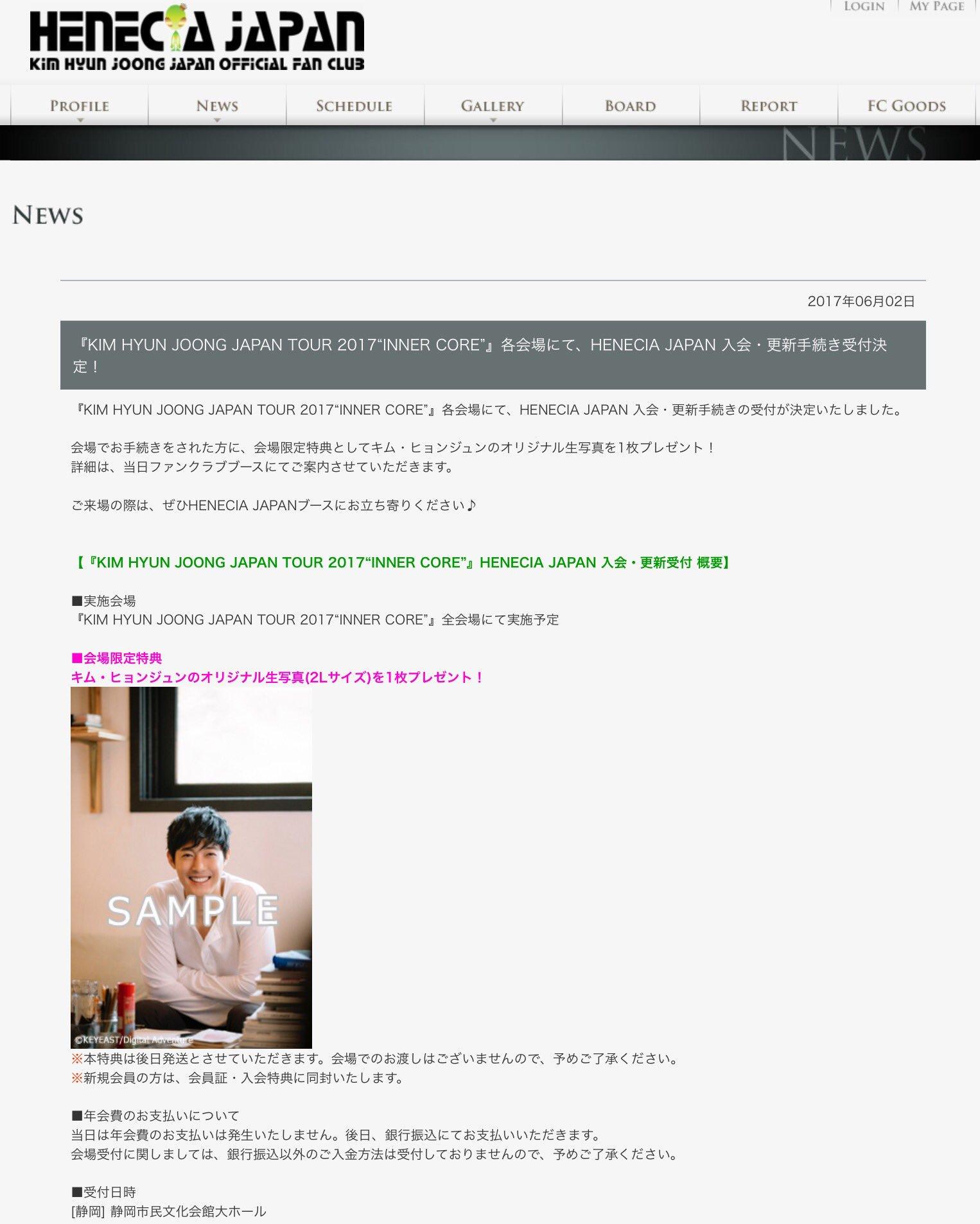 [Photo] Kim Hyun Joong Japan Mobile Site Update [17.06.06]