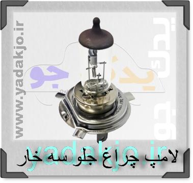 لامپ چراغ جلو سه خار اسرام  سواری 12 ولت h4