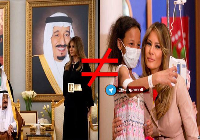 دم خروس را باور کنیم یا قسم حضرت عباس،ملانیا ترامپ