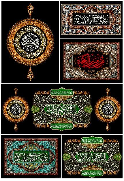 دانلود 6 پوستر با کیفیت ماه مبارک رمضان و شهادت امام علی علیه السلام