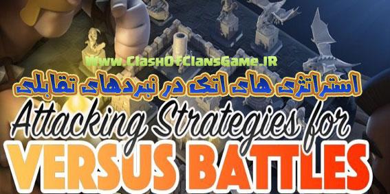 استراتژی های اتک در نبردهای تقابلی
