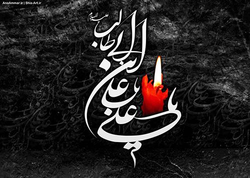 نوحه تصویری زیبا راجع به امام علی (ع) از حاج سلیم مؤذن زاده