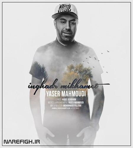 دانلود آهنگ اینقدر میخوامت از یاسر محمودی با کیفیت 128 و 320