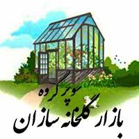 گروه بازار گلخانه سازان