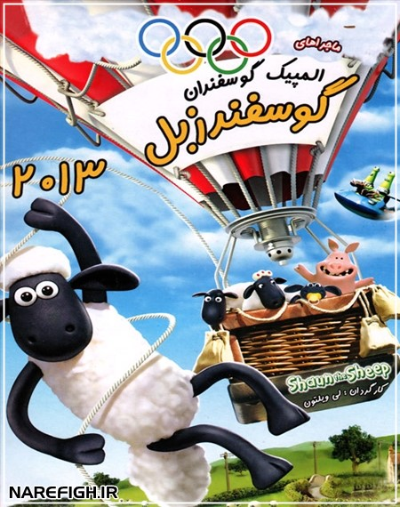 دانلود انیمیشن بره ناقلا (المپیک گوسفندان) دوبله فارسی