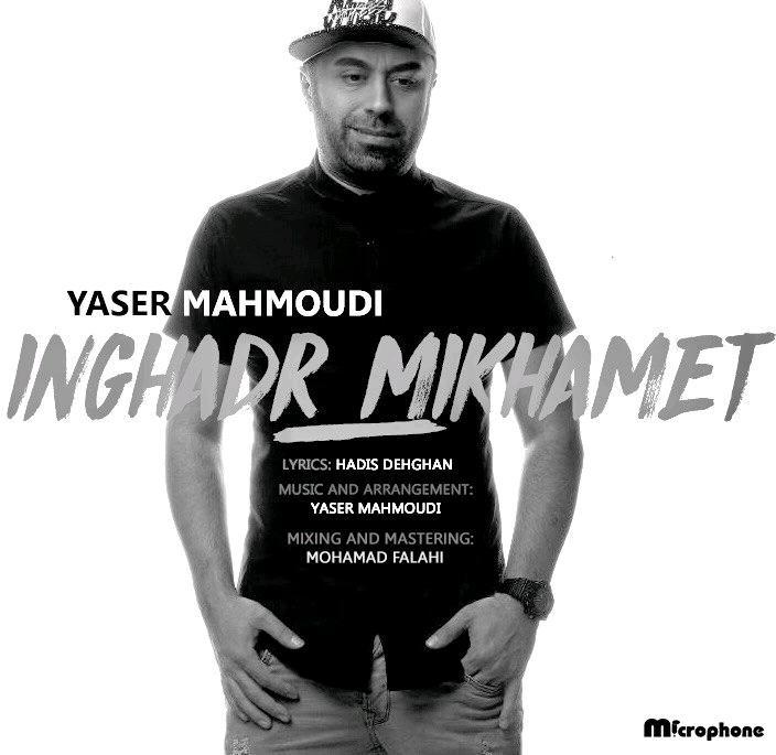دانلود اهنگ جدید یاسر محمودی به نام اینقدر میخامت