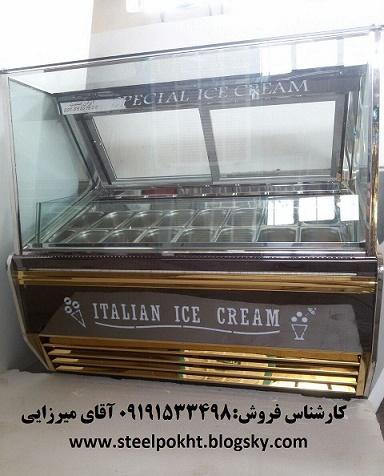تاپینگ بستنی استیل