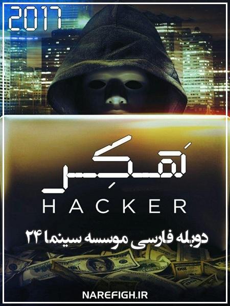 دانلود فیلم سینمایی Hacker 2017 دوبله فارسی