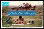 بسیج حافظ انقلاب اسلامی