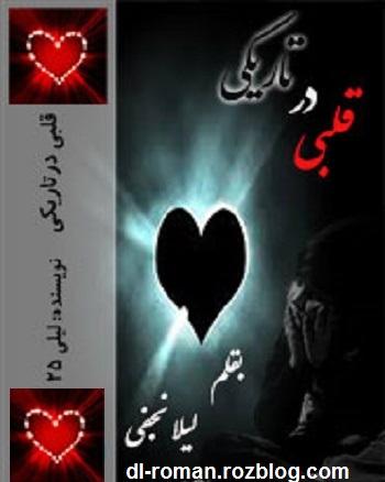 دانلود رمان قلبی در تاریکی