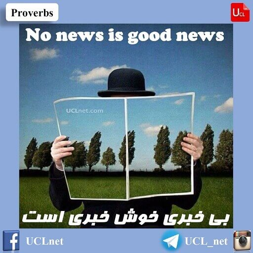 بی خبری خوش خبری است – No news is good news – آموزش ضرب المثل – English Proverb