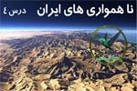 ناهمواری های ایران