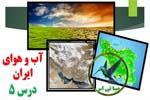 آب و هوای ایران