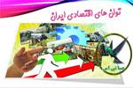 توان های اقتصادی ایران