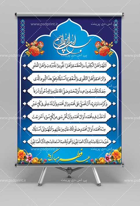 بنر دعای قنوت نماز عید فطر