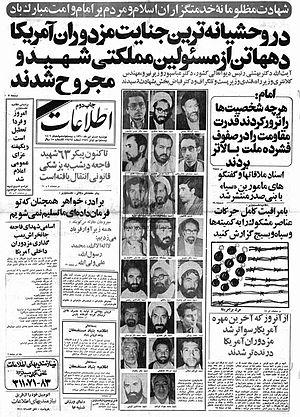 مجاهدین خلق + شهید + جلاد + بهشتی + بنی صدر + هاشمی
