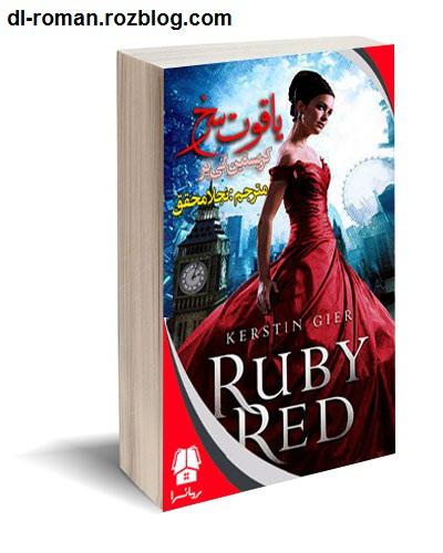 دانلود رمان یاقوت سرخ
