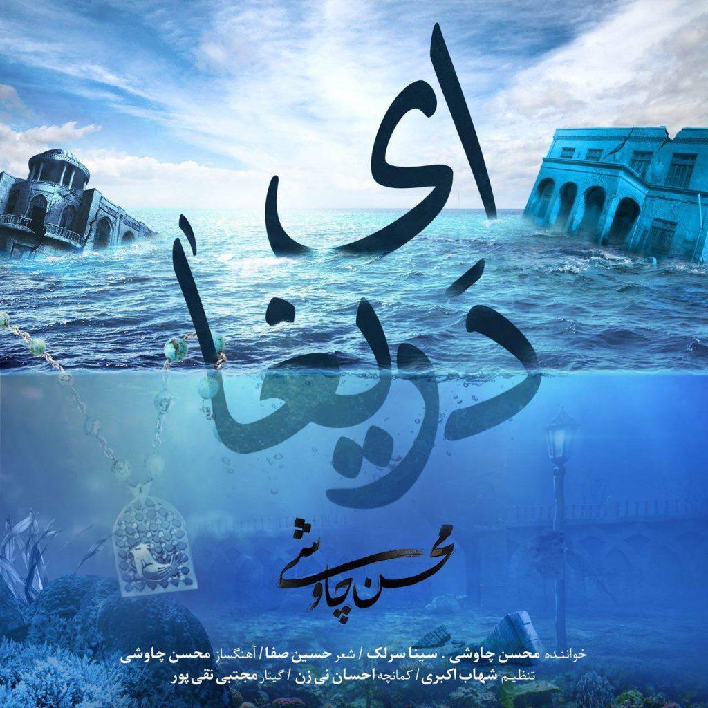 دانلود آهنگ جدید محسن چاوشی و سینا سرلک به نام دریغا