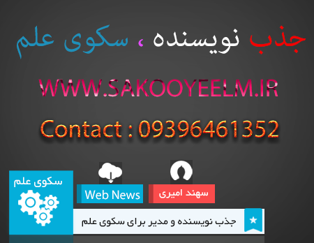 http://s8.picofile.com/file/8298698642/Cover_Post_Jazb_Sakooyeelm.png