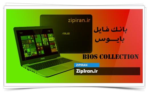 دانلود فایل بایوس لپ تاپ Asus X555LD