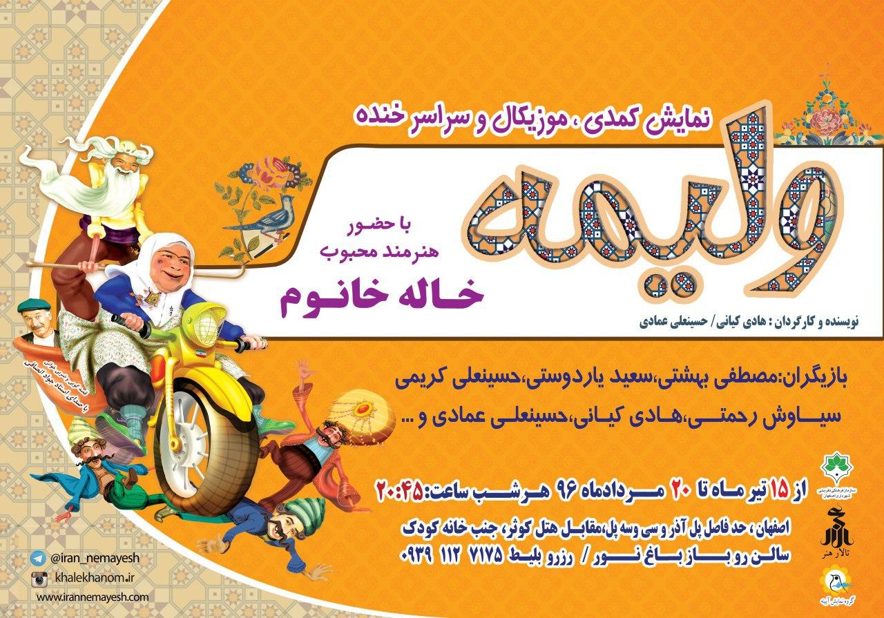 """نمایش کمدی """" ولیمه """" در باغ نور اصفهان به روی صحنه می رود"""